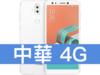 ASUS ZenFone 5Q 中華電信 4G 699 精選購機方案