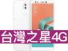 ASUS ZenFone 5Q 台灣之星 4G 4G勁速方案