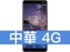 Nokia 7 Plus 中華電信 4G 699 精選購機方案