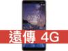 Nokia 7 Plus 遠傳電信 4G 4G 698 方案