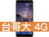 Nokia 7 Plus 台灣大哥大 4G 4G 飆速 699 方案