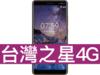 Nokia 7 Plus 台灣之星 4G 4G勁速方案