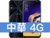 ASUS ZenFone 5 ZE620KL 中華電信 4G 699 精選購機方案