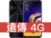 ASUS ZenFone 5 ZE620KL 遠傳電信 4G 4G 698 方案