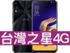 ASUS ZenFone 5 ZE620KL 台灣之星 4G 4G勁速599吃到飽方案(手機王獨家不限資格)