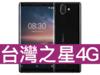 Nokia 8 Sirocco 台灣之星 4G 4G勁速方案