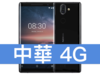 Nokia 8 Sirocco 中華電信 4G 699 精選購機方案
