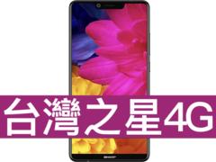 SHARP AQUOS S3 標配版 台灣之星 4G 4G勁速方案