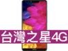 SHARP AQUOS S3 標配版 台灣之星 4G 4G勁速599吃到飽方案(手機王獨家不限資格)