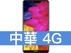 SHARP AQUOS S3 標配版 中華電信 4G 699 精選購機方案