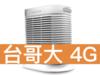 Honeywell True HEPA抗敏系列 HPA-200APTW 空氣清淨機 台灣大哥大 4G 4G 飆速 699 方案
