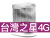 Honeywell True HEPA抗敏系列 HPA-200APTW 空氣清淨機 台灣之星 4G 4G勁速方案