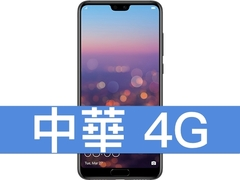 HUAWEI P20 中華電信 4G 699 精選購機方案