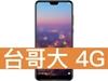 HUAWEI P20 台灣大哥大 4G 4G 飆速 699 方案