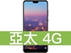 HUAWEI P20 亞太電信 4G 壹網打勁 596