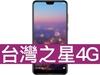 HUAWEI P20 台灣之星 4G 4G勁速方案