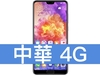 HUAWEI P20 Pro 中華電信 4G 699 精選購機方案