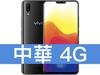 vivo X21 中華電信 4G 699 精選購機方案