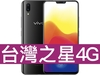 vivo X21 台灣之星 4G 4G勁速599吃到飽方案(手機王獨家不限資格)
