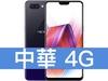 OPPO R15 中華電信 4G 699 精選購機方案