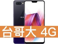 OPPO R15 台灣大哥大 4G 4G 飆速 699 方案