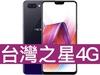 OPPO R15 台灣之星 4G 4G勁速方案