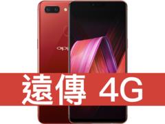 OPPO R15 Pro 遠傳電信 4G 4G 698 方案