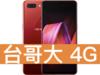 [預購] OPPO R15 Pro 台灣大哥大 4G 4G 飆速 699 方案