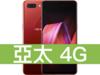 OPPO R15 Pro 亞太電信 4G 壹網打勁 596