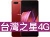 OPPO R15 Pro 台灣之星 4G 4G勁速方案