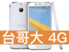 HTC 10 evo 32GB 台灣大哥大 4G 攜碼 / 月繳699 / 30個月