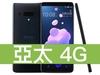 [預購] HTC U12+ 64GB 亞太電信 4G 598吃到飽方案
