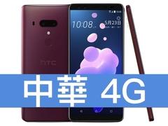 [預購] HTC U12+ 128GB 中華電信 4G 699 精選購機方案