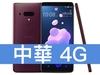 HTC U12+ 128GB 中華電信 4G 699 精選購機方案