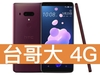 [預購] HTC U12+ 128GB 台灣大哥大 4G 4G 飆速 699 方案