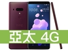 HTC U12+ 128GB 亞太電信 4G 壹網打勁 596