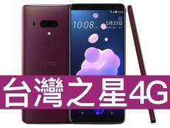 HTC U12+ 128GB 台灣之星 4G 4G勁速方案