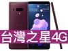 HTC U12+ 128GB 台灣之星 4G 4G勁速599吃到飽方案(手機王獨家不限資格)