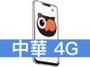 ASUS ZenFone 5Z 64GB 中華電信 4G 699 精選購機方案