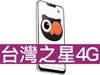 ASUS ZenFone 5Z 128GB 台灣之星 4G 4G勁速方案