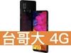 SHARP AQUOS S3 高配版 台灣大哥大 4G 4G 飆速 699 方案
