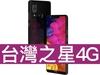 [缺貨預購] SHARP AQUOS S3 高配版 台灣之星 4G 4G勁速599吃到飽方案(手機王獨家不限資格)