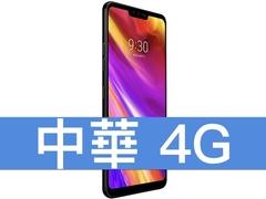 LG G7+ ThinQ 中華電信 4G 699 精選購機方案