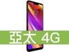 LG G7+ ThinQ 亞太電信 4G 壹網打勁 596