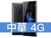 Sony Xperia XZ2 Premium 中華電信 4G 699 精選購機方案