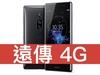 Sony Xperia XZ2 Premium 遠傳電信 4G 4G 698 方案