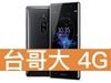 Sony Xperia XZ2 Premium 台灣大哥大 4G 4G 飆速 699 方案