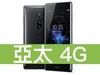 Sony Xperia XZ2 Premium 亞太電信 4G 壹網打勁 596