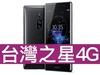 Sony Xperia XZ2 Premium 台灣之星 4G 4G勁速599吃到飽方案(手機王獨家不限資格)