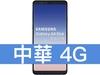 SAMSUNG Galaxy A8 Star 中華電信 4G 699 精選購機方案